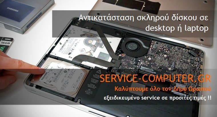 antikatastasi-sklirou-diskou-servicelaptop-Αντικατάσταση Σκληρού Δίσκου