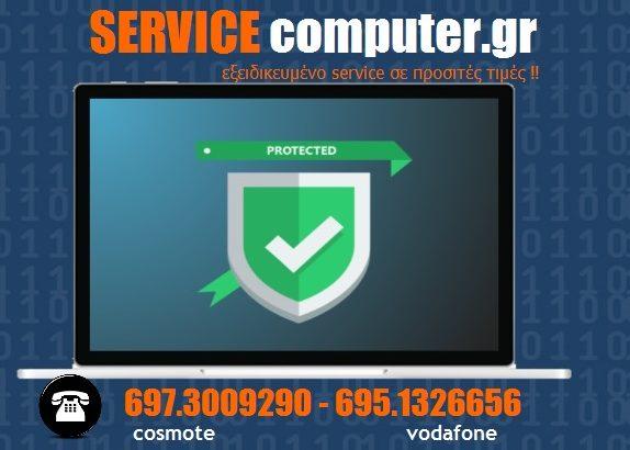 dorean antivirus gia ton ypologisti sou -Θέλετε δωρεάν antivirus για τον υπολογιστή σας;