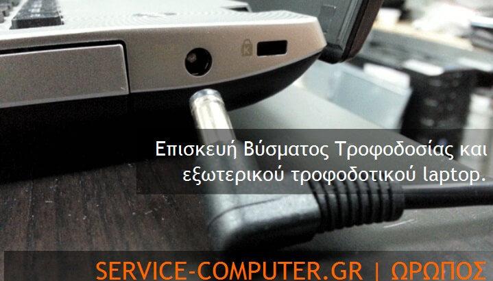 episkevi vismatos trofodosias-Επισκευή Βύσματος Τροφοδοσίας και εξωτερικού τροφοδοτικού laptop