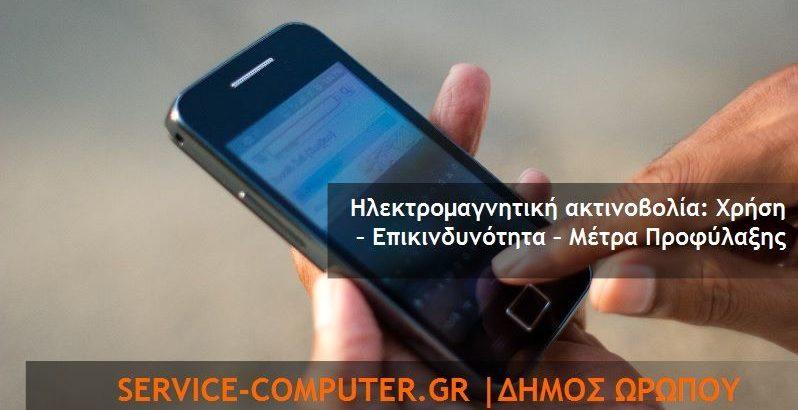 Ηλεκτρομαγνητική ακτινοβολία: Χρήση – Επικινδυνότητα – Μέτρα Προφύλαξης-ilrktromagnitiki-aktinovolia