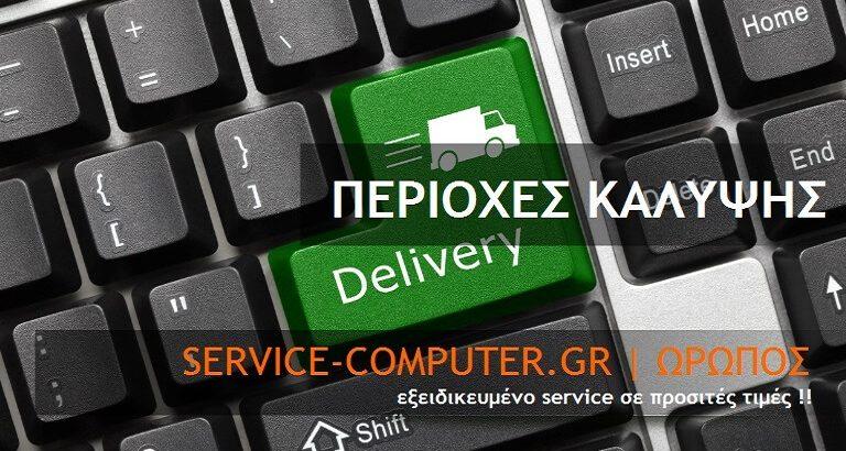 perioxes amesis kalipsis service ypologiston-Περιοχές Aμεσης Εξυπηρέτησης Δήμου Ωρωπού