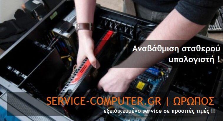 service-computer-anavathmisi-statherou-ipologisti (1)