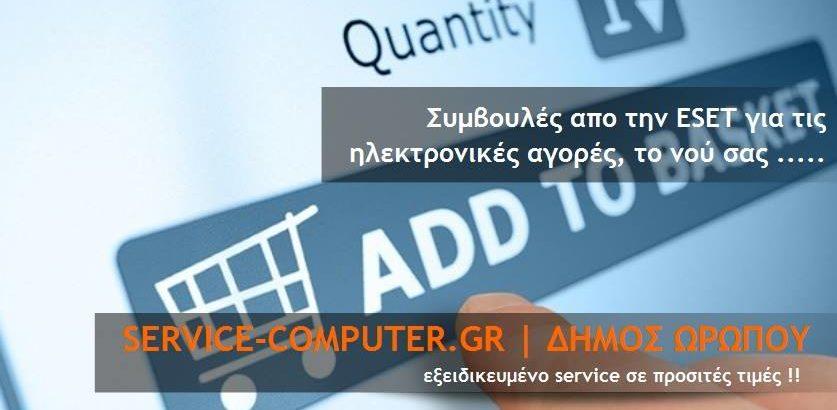 simvoules apo tin eset - servicedesktop-Συμβουλές απο την ΕSET για τις ηλεκτρονικές αγορές, το νου σας